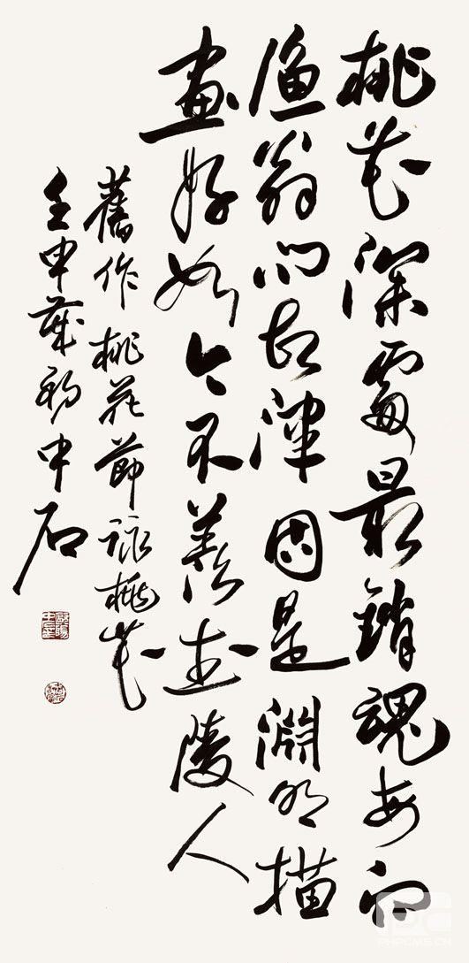 济南收购字画-欧阳中石书法