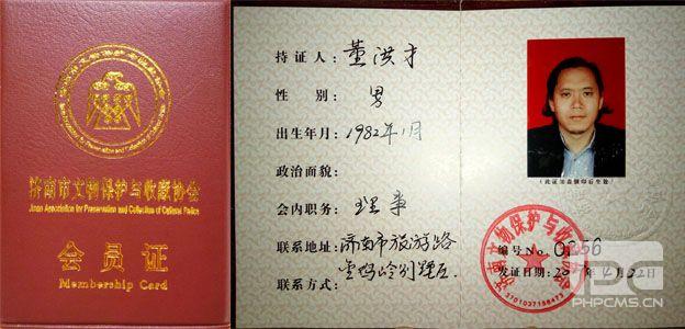 济南市文物保护收藏协会理事