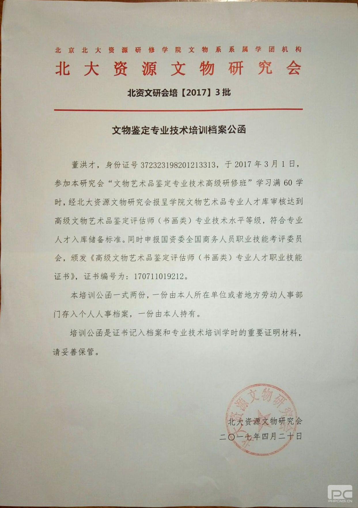 北大资源文物资质证书