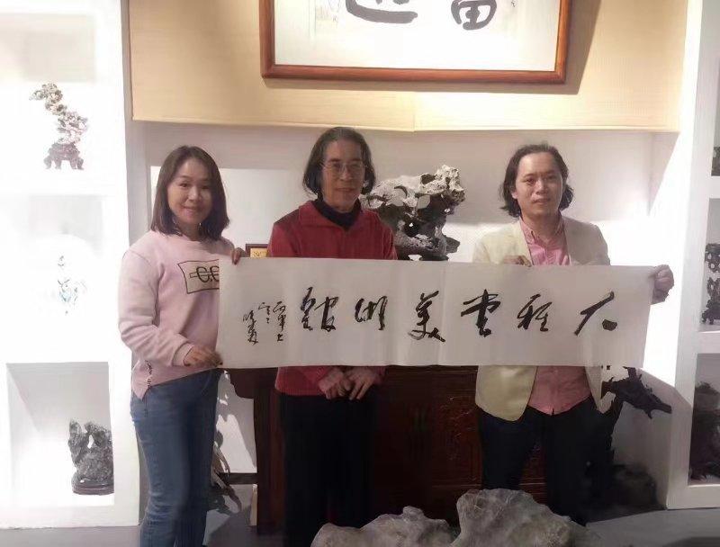 著名画家刘曦林为betway官网堂题字
